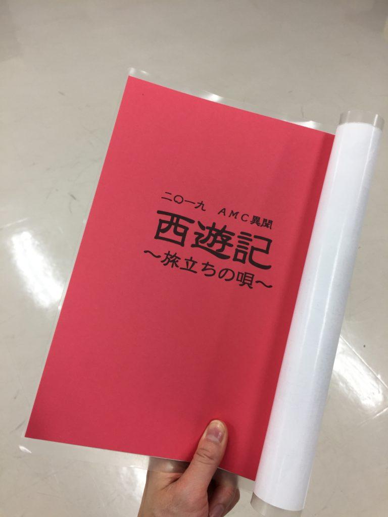 厚木ミュージカルカンパニー第12回公演「AMC異聞 西遊記~旅立ちの唄~」台本