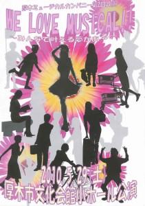厚木ミュージカルカンパニー第2回公演「We Love Musical」配布チラシ