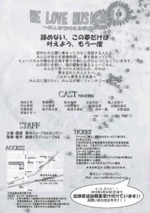 厚木ミュージカルカンパニー第2回公演「We Love Musical」配布チラシ裏面