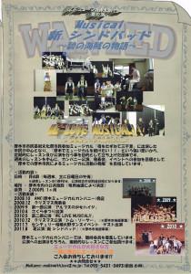 厚木ミュージカルカンパニー第5回公演「新 シンドバッド~碧の海賊の物語~チラシ裏面