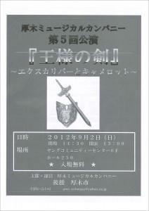 厚木ミュージカルカンパニー第5回公演「王様の剣~エクスカリバーとキャメロット~」配布チラシ表面