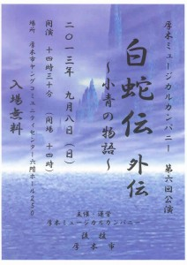 厚木ミュージカルカンパニー第6回公演「白蛇伝外伝~小青の物語~」配布チラシ