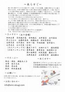 厚木ミュージカルカンパニー第6回公演「白蛇伝外伝~小青の物語~」配布チラシ裏面