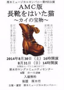 厚木ミュージカルカンパニー第7回公演「長靴をはいた猫~カイの宝物」チラシ表面