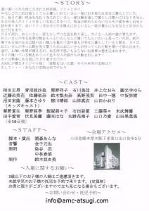 厚木ミュージカルカンパニー第7回公演「長靴をはいた猫~カイの宝物~」配布チラシ裏面