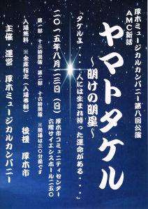 厚木ミュージカルカンパニー第8回公演「AMC新話 ヤマトタケル~明けの明星~」チラシおもて