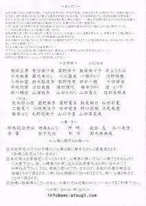 厚木ミュージカルカンパニー第8回公演「AMC新話 ヤマトタケル~明けの明星~」チラシうら