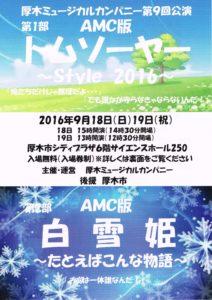 厚木ミュージカルカンパニー第9回公演「トムソーヤー・白雪姫」チラシおもて