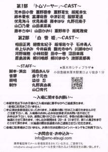 厚木ミュージカルカンパニー第9回公演「トムソーヤー・白雪姫」チラシうら