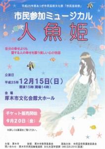 平成25年度あつぎ市民芸術文化祭「市民芸術祭」市民参加ミュージカル「人魚姫」
