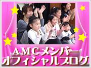 AMCメンバーオフィシャルブログ~お稽古風景やつぶやきなどメンバーが思い思いに綴るブログです!~厚木ミュージカルカンパニー