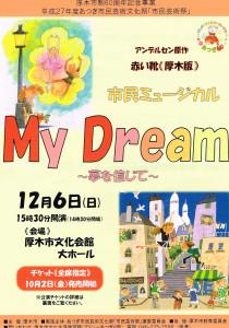 あつぎ市民芸術文化祭市民ミュージカル「My Dream ~夢を信じて~」