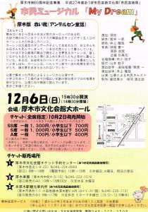 あつぎ市民芸術文化祭市民ミュージカル「My Dream ~夢を信じて~」2