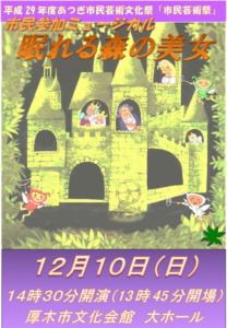 平成29年度あつぎ市民芸術文化祭「市民芸術祭」市民参加ミュージカル「眠れる森の美女」