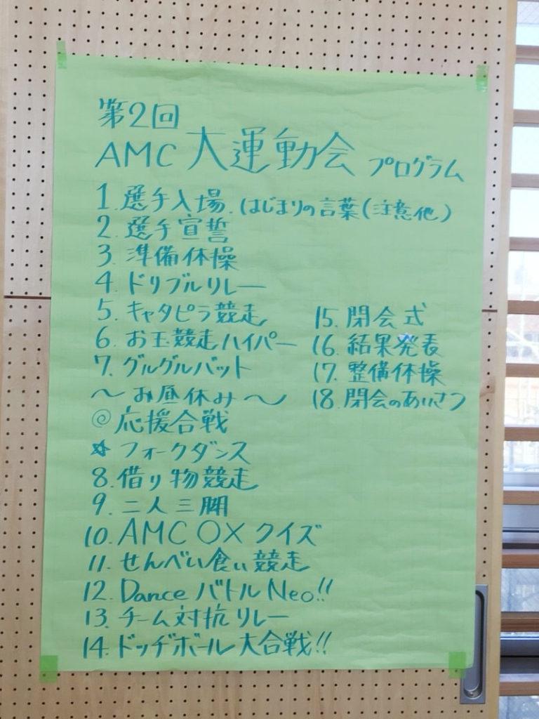 厚木ミュージカルカンパニー 第2回AMC大運動会1