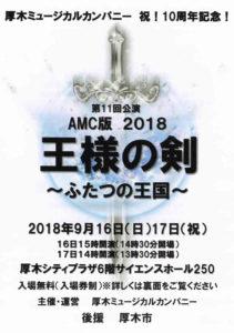 第11回公演 AMC版2018「王様の剣~ふたつの王国~」