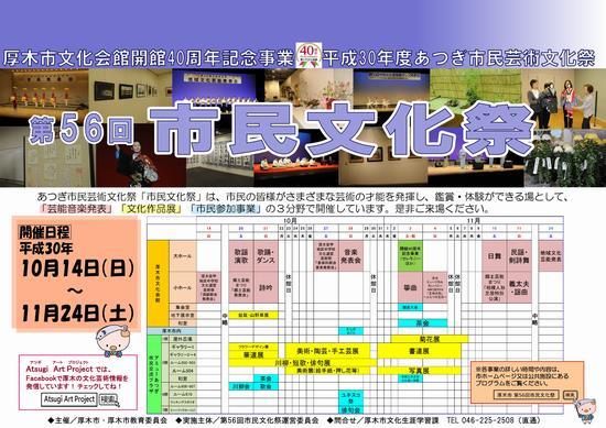 平成30年度あつぎ市民芸術文化祭 第56回市民文化祭 詳細